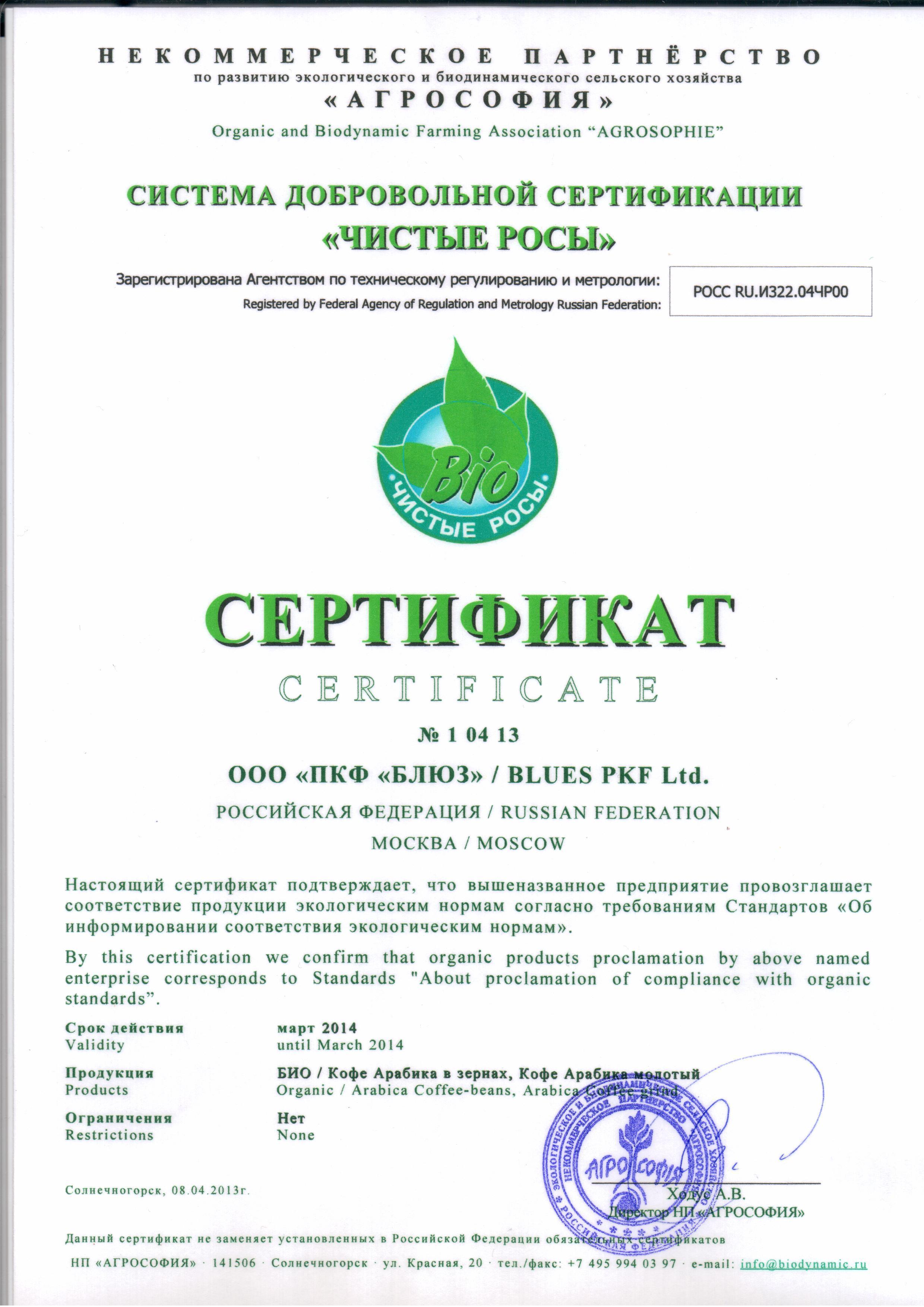 2012 05 23 БЛЮЗ Сертификат Чистые Росы singed
