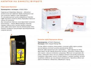 Restorannye Vedomosty 2013-1