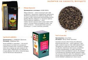 Restorannye Vedomosty 2013-2