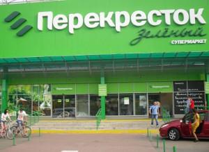 1248_perekrestok-budet-rabotat